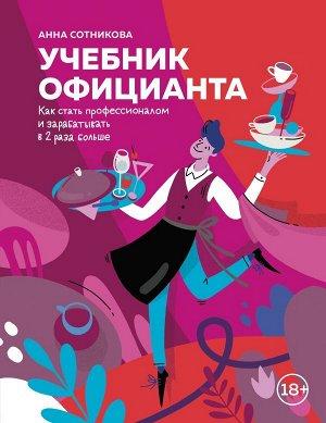 Анна Сотникова Учебник официанта. Как стать профессионалом и зарабатывать в 2 раза больше