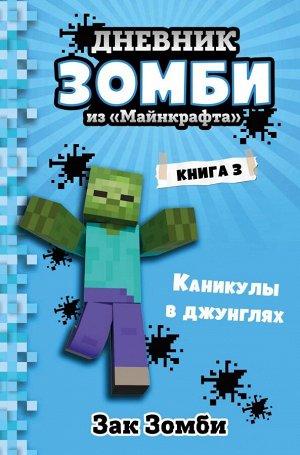 Зомби З. Дневник Зомби из «Майнкрафта». Книга 3. Каникулы в джунглях
