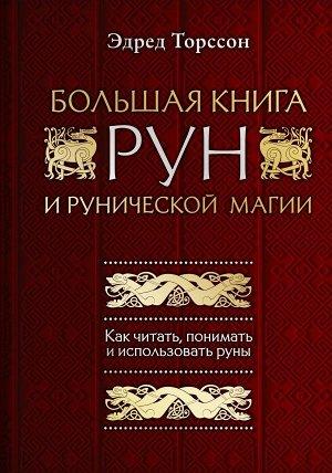 Торссон Э. Большая книга рун и рунической магии. Как читать, понимать и использовать руны