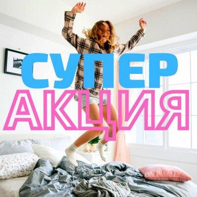 Пледы, Полотенца, Элитное постельное Tiffany's secret — Акция!  — Спальня и гостиная