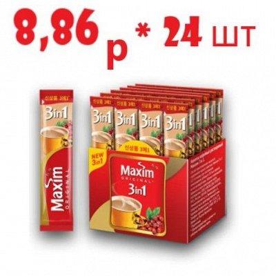 Чайно-Кофейная Лавка — Кофе Maxim 3 в 1 — Чай, кофе и какао