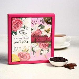 Подарочный набор «Расцветай от счастья»: чай 50 г, шоколад молочный 85 г