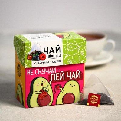 Акция! Подарки за заказ! Большой праздничный пристрой.  — Чай, кофе, какао — 8 марта