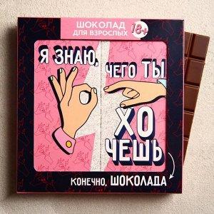 Шоколад молочный «Для взрослых 18+», 2 шт. х 85 г.