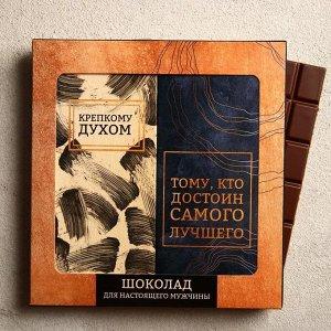 Шоколад молочный «Будь первым», 2 шт. х 85 г.