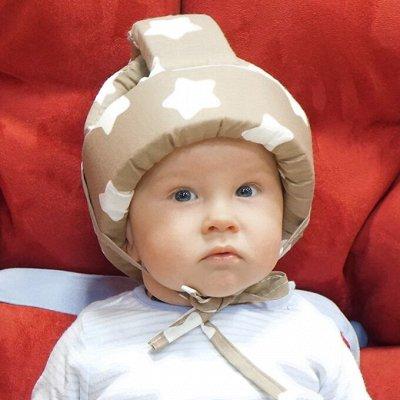 Яселька, детский трикотаж по доступным ценам от 50руб — Шлемы противоударные (защита для головы при падении)