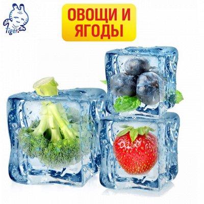 Вкусно, сытно, ароматно — Овощи и ягоды — Замороженные
