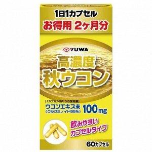 """000604 """"Yuwa"""" Биологически активная добавка к пище """"Экстракт осенней куркумы"""" 350 мг (60 капсул)"""