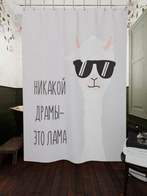 Фотоштора для ванной Классная лама