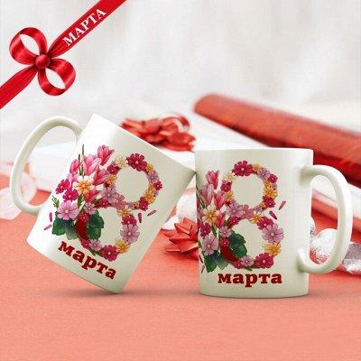 Подарки для Близких и Любимых! Игрушки!  — Кружки подарочные от 145 рублей — 8 марта и 23 февраля