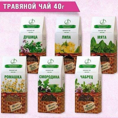 Орехи и Сухофрукты - Вкусные, сладкие и такие полезные! — Иван-Чай, чайный травяной ЕМЕЛЬЯНОВСКАЯ БИОФАБРИКА — Чай