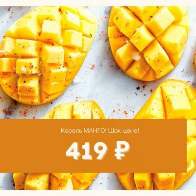 🥭Королева манго! Вкусно и полезно. Развоз в пятницу — Мякоть, Пастила, Пюре — Фрукты