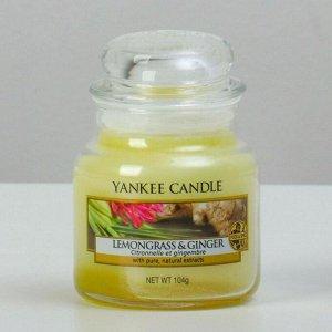 Свеча ароматическая в банке Лемонграсс и имбирь Lemongrass & Ginger,104 гр, 25-45 ч