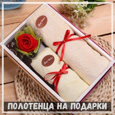 ✌ ОптоFFкa*Товары для дома*Все самое нужное* — Наши любимые полотенца — 8 марта и 23 февраля