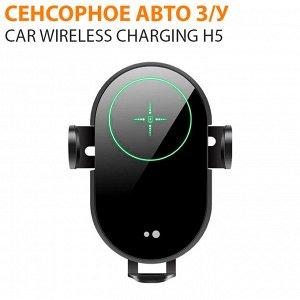 Авто зарядка-держатель с сенсорным датчиком Car Wireless Charging 15W H5