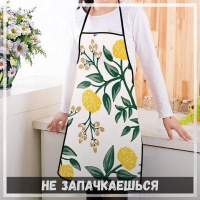 ✌ ОптоFFкa*Товары для дома*Все самое нужное* — Фартук кухонный — Фартуки