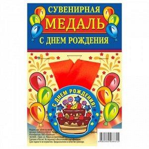 """Медаль закатная на ленте """"С Днем Рождения""""/торт, синяя"""