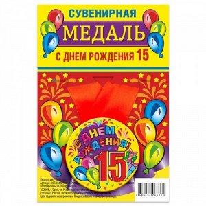 """Медаль закатная на ленте """"15/ С Днем Рождения"""""""