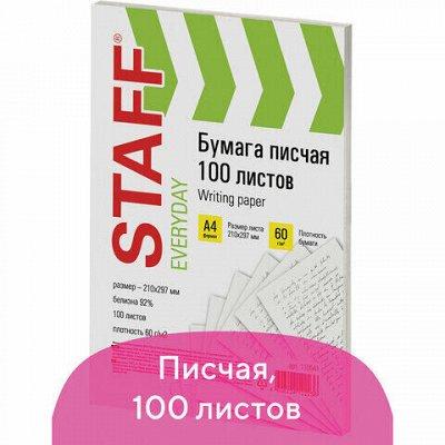HATBER и ко — яркая качественная доступная канцелярия — STAFF-Бумага форматная — Офисная канцелярия
