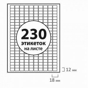 Этикетка самоклеящаяся 18х12 мм, 230 этикеток, белая, 70 г/м2, 50 листов, BRAUBERG, сырье Финляндия, 111744