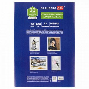 """Бумага для акварели БОЛЬШАЯ А3, 30 л., """"СТАРЫЙ ТРАМВАЙ"""", среднее зерно, 200 г/м2, бумага ГОЗНАК, BRAUBERG ART """"CLASSIC"""", 112324"""