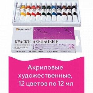 Краски акриловые художественные BRAUBERG ART DEBUT, НАБОР 12 цветов по 12 мл, в тубах, 191125