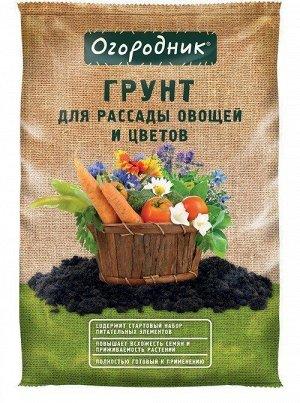 Грунт Огородник для рассады и овощей 22л