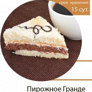 Пирожное Гранде (весовое)  1,3 кг