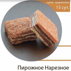 Пирожное Нарезное  1,5 кг