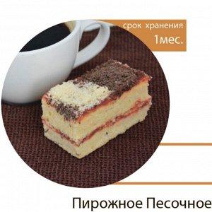 Пирожное Песочное  1,5 кг
