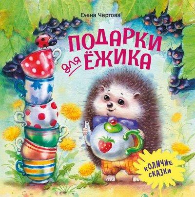 Стрекоза - книги, наклейки, раскраски. Новинки! — НОВИНКИ! — Детская литература