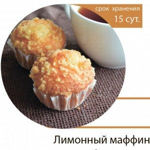 Маффин  (лимон)  1 кг
