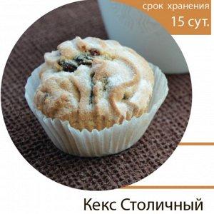 Кекс  Столичный  1,5 кг