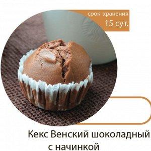 Кекс  Венский  шоколадный с  начинкой  1 кг