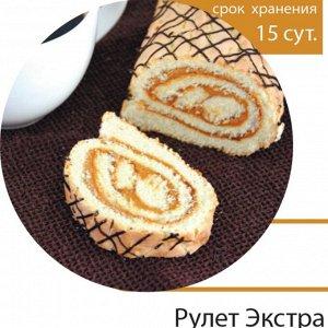 Рулет  Экстра  1,3 кг