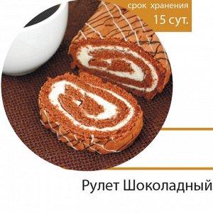 Рулет  Шоколадный  1,3 кг