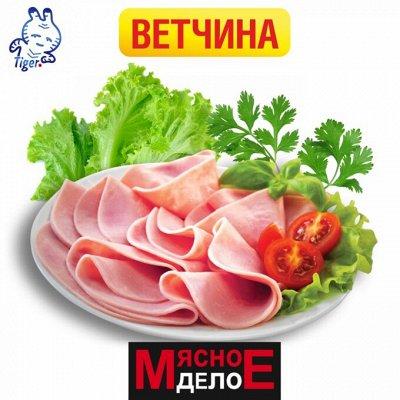 Мясное дело — Ветчина - Мясное дело — Вареные колбасы и ветчина