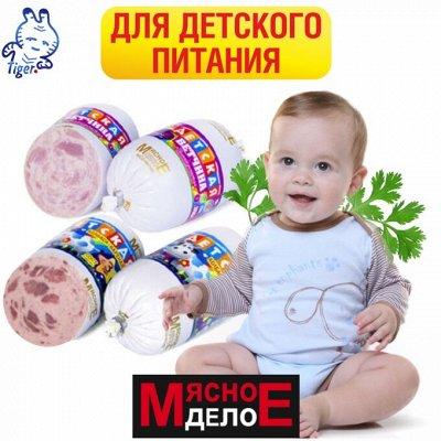 Мясное дело — Для детского питания - Мясное дело — Вареные колбасы и ветчина