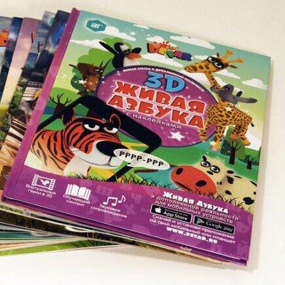Самые необходимые, любимые - детские игрушки в наличии!  — Обучающие озвученные книжки — Детская литература