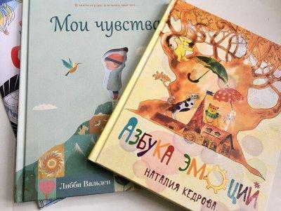 Самые необходимые, любимые - детские игрушки в наличии!  — Познавательная литература для детей. — Учебная литература