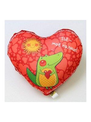 """Антистрессовая подушка-сердце """"Любовь"""" (Ты мое солнце)"""