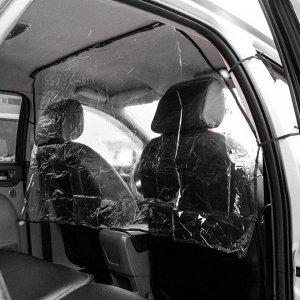 """Экран защитный для такси """"Антивандальный"""", 145 х 85 см, ПВХ пленка"""