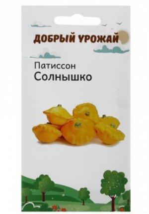 Патиссон Солнышко