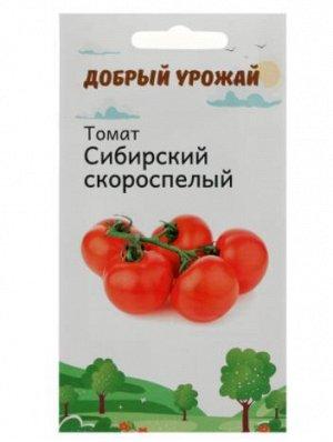 Семена Томат Сибирский скороспелый