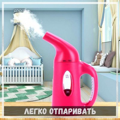 ✌ ОптоFFкa*Товары для дома*Все самое нужное* — Ручные отпариватели и утюги — Утюги и отпариватели