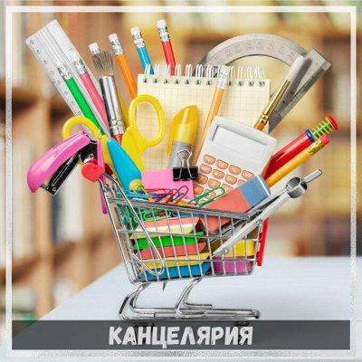 ✌ ОптоFFкa*Товары для дома*Все самое нужное* — Канцелярские товары — Рисование