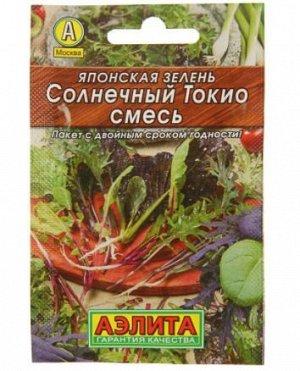 """Семена Японская зелень """"Солнечный Токио"""""""