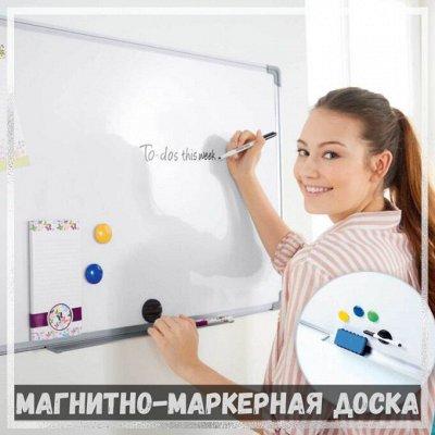 ✌ ОптоFFкa*Товары для дома*Все самое нужное* — Доски сухостираемые — Рисование