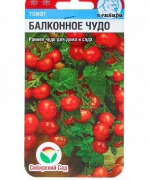 """Семена Томат """"Балконное чудо"""", ультраскороспелый"""