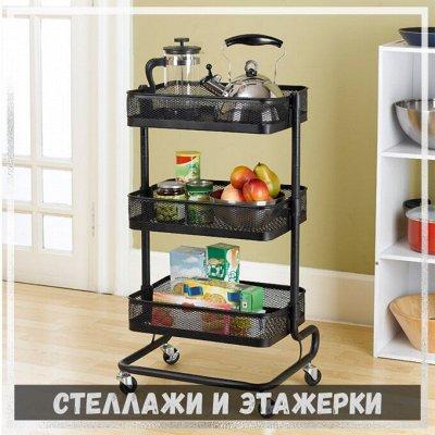 ✌ ОптоFFкa*Товары для дома*Все самое нужное* — Стеллажи и этажерки напольные — Системы хранения